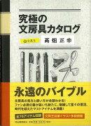 【バーゲン本】究極の文房具カタログ