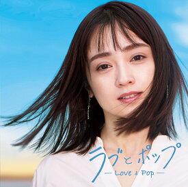 ラブとポップ〜大人になっても忘れられない歌がある〜mixed by DJ和 [ (V.A.) ]