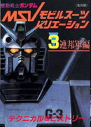 機動戦士ガンダムモビルスーツバリエーション(3(連邦軍編))復刻版
