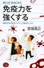 免疫力を強くする 最新科学が語るワクチンと免疫のしくみ (ブルーバックス) [ 宮坂 昌之 ]