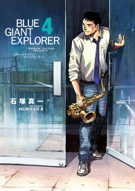 BLUE GIANT EXPLORER(4) (ビッグ コミックス) [ 石塚 真一 ]