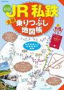 JR私鉄全線乗りつぶし地図帳 (JTBのMOOK)