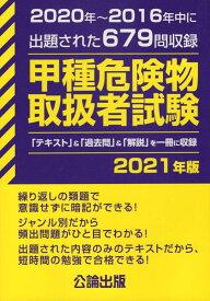 甲種危険物取扱者試験(2021年版) 2020年~2016年中に出題された679問収録
