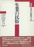 【バーゲン本】生業の民俗ー講座日本の民俗学5