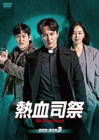 熱血司祭 DVD-BOX3 [ キム・ナムギル ]