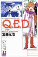 Q.E.D.証明終了(32)