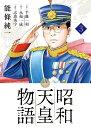 昭和天皇物語(3) (ビッグ コミックス) [ 能條 純一 ]