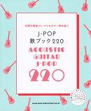 J-POP歌ブック220