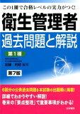 衛生管理者過去問題と解説〈第1種〉第7版