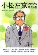 小松左京マガジン(第42巻)