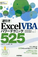 「逆引き」Excel VBAパワーテクニック525