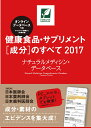 健康食品・サプリメント[成分]のすべて 2017 ナチュラル・メディシン [ 田中平三 ]