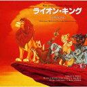 ライオン・キング オリジナル・サウンドトラック 日本語版 [ (オリジナル・サウンドトラック) ]