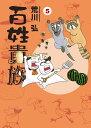 百姓貴族(5) (ウイングスコミックス) [ 荒川弘 ]