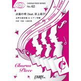 点描の唄(feat.井上苑子) (CHORUS PIECE SERIES)