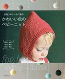 肌触りのよい糸で編むかわいい色のベビーニ