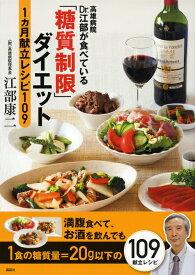 高雄病院 Dr.江部が食べている「糖質制限」ダイエット1ヵ月献立レシピ109 [ 江部 康二 ]