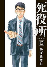 死役所 13 (バンチコミックス) [ あずみきし ]