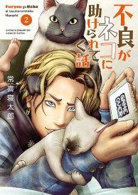 不良がネコに助けられてく話 2 (少年チャンピオン・コミックス・エクストラ) [ 常喜寝太郎 ]