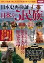 日本史再検証日本の5民族 現代まで血脈を残した日本の民族のルーツに迫る! (別冊宝島)