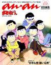 アンアン特別編集 おそ松さん SPECIAL BOOK ランキングお取り寄せ