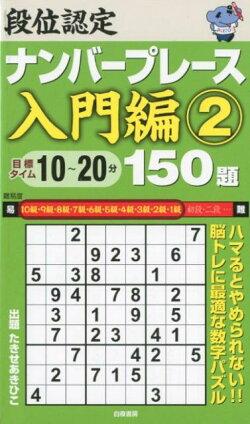 段位認定ナンバープレース入門編150題(2)