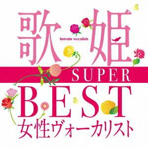 歌姫〜SUPER BEST女性ヴォーカリスト〜 [ (V.A.) ]