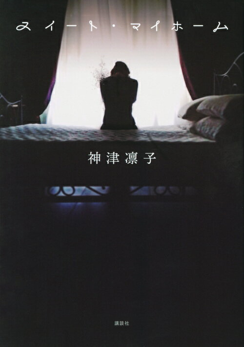 スイート・マイホーム [ 神津 凛子 ]