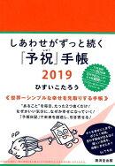 しあわせがずっと続く「予祝」手帳(2019)