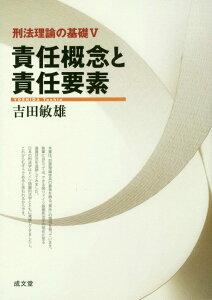責任概念と責任要素 刑法理論の基礎5 [ 吉田敏雄 ]