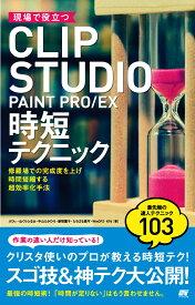 現場で役立つCLIP STUDIO PAINT PRO/EX時短テクニック [ ぶひぃ ]