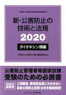 新・公害防止の技術と法規 ダイオキシン類編(2020)
