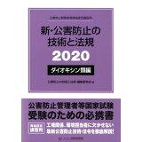 新・公害防止の技術と法規ダイオキシン類編(2020)