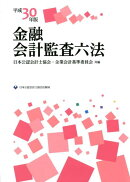 金融会計監査六法(平成30年版)