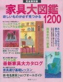 【バーゲン本】家具大図鑑1200