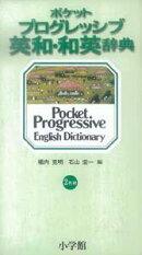 【バーゲン本】ポケットプログレッシブ英和・和英辞典