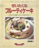【バーゲン本】ぜいたくなフルーティケーキ