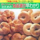 【バーゲン本】ダイエットのための食品選び早わかり