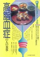 【バーゲン本】高脂血症の人の食事