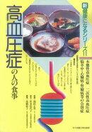 【バーゲン本】高血圧症の人の食事