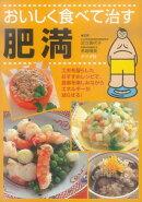 【バーゲン本】おいしく食べて治す肥満