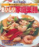 【バーゲン本】おいしい家庭薬膳