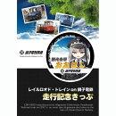 レイルロオド・トレイン on 銚子電鉄 走行記念きっぷ