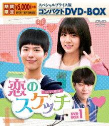 恋のスケッチ〜応答せよ1988〜 スペシャルプライス版コンパクトDVD-BOX1