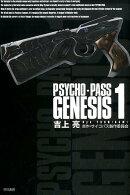 PSYCHO-PASS GENESIS(1)