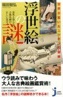 世界が驚いたニッポンの芸術浮世絵の謎