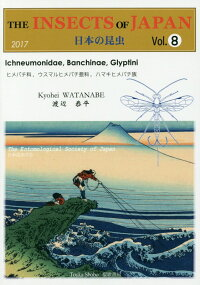 TheinsectsofJapan(vol.8)ヒメバチ科,ウスマルヒメバチ亜科,ハマキヒメバチ族[渡辺恭平]