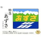 特急「あずさ」 (旅鉄collection)