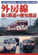 外房線街と鉄道の歴史探訪