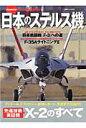 日本のステルス機 先進技術実証機X-2のすべて (イカロスmook) [ 赤塚聡 ]